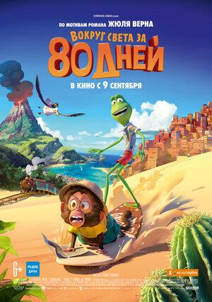 Вокруг света за 80 дней (Around the World in 80 Days)