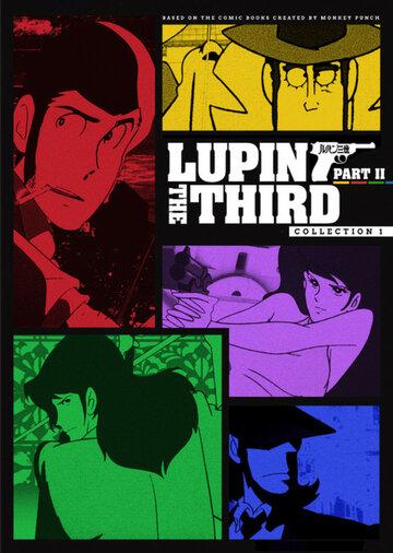 Люпен III: Часть 2 (1977)