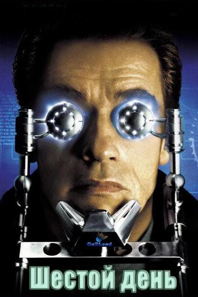Шестой день (2000) - смотреть онлайн