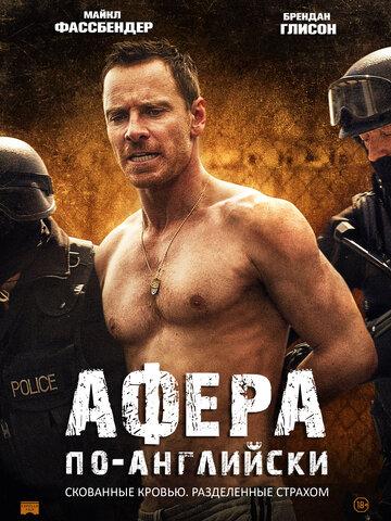 Афера по-английски / Trespass Against Us (2016) смотреть онлайн