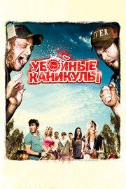 Убойные каникулы (2010) смотреть онлайн в хорошем качестве