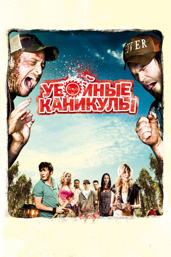 Убойные каникулы (2010) - смотреть онлайн