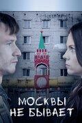 Москвы не бывает (Moskvy ne byvaet)