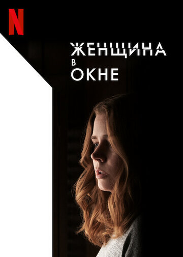 Женщина в окне / The Woman in the Window (2020)