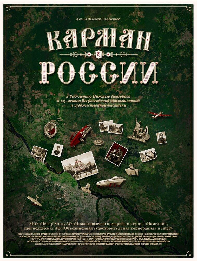 Постер Карман России