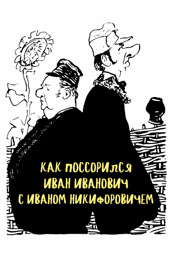 Посте Как поссорился Иван Иванович с Иваном Никифоровичем