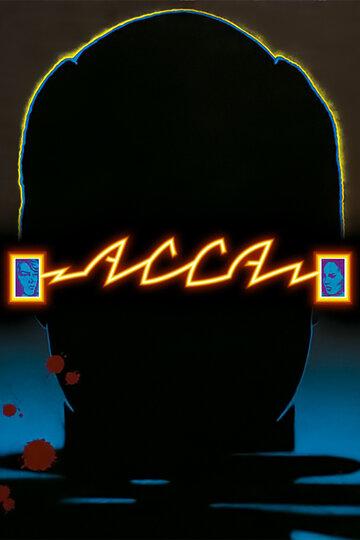 Смотреть фильм асса с Виктором Цоем (1987)