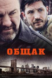 Общак (2014) смотреть онлайн фильм в хорошем качестве 1080p
