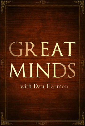 Великие умы с Дэном Хэрмоном / Great Minds with Dan Harmon (2016)