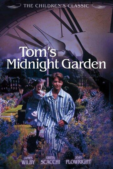Фильм Волшебный сад Тома