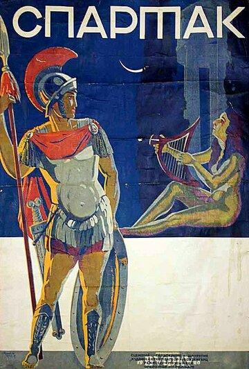 Спартак (1926) полный фильм онлайн