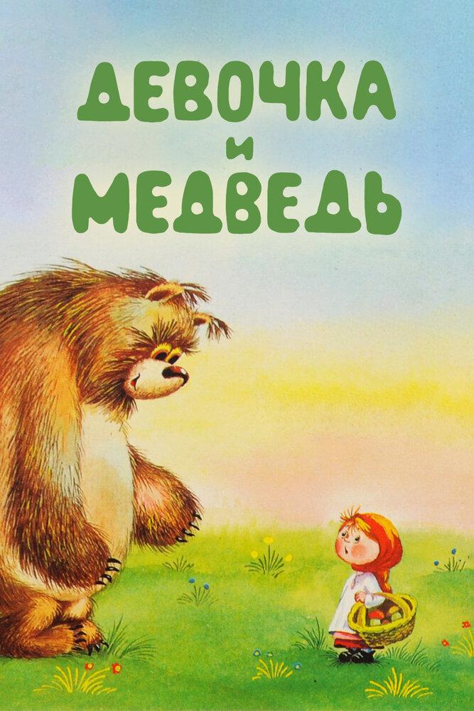 филмы девичка и медвед