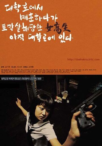 Машина для убийства (2000) полный фильм
