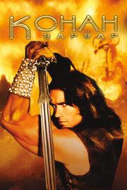 Конан-варвар (1982)