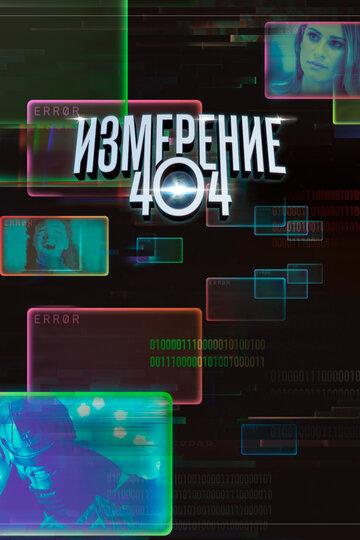 Измерение 404 / Dimension 404. 2017г.