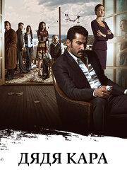 Смотреть Карадай / Карадайы / Karadayi (2012) в HD качестве 720p