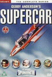 Смотреть онлайн Суперкар