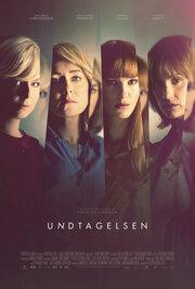 Undtagelsen (2020) смотреть онлайн фильм в хорошем качестве 1080p