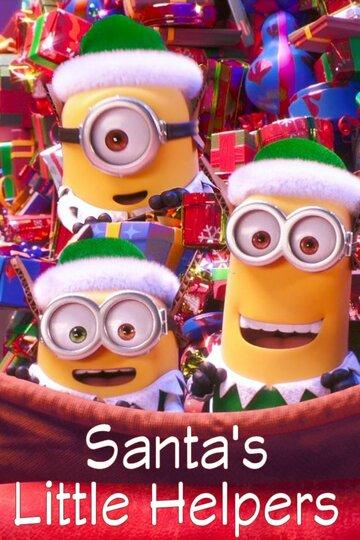 Маленькие помощники Санты / Santa's Little Helpers (2019)