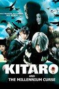 Китаро: Тысячелетнее проклятие (2008)