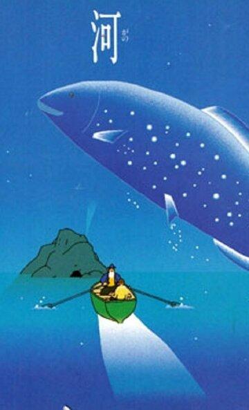 Галактическая рыба: Малая медведица (1998) полный фильм