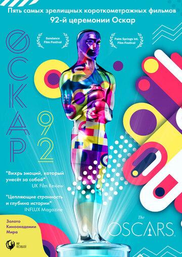 Оскар-92: Короткометражные фильмы (2021)