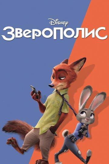 Зверополис (2016) - смотреть онлайн