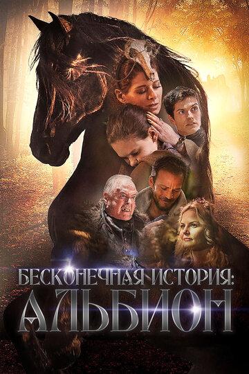 Albion: The Enchanted Stallion смотреть онлайн