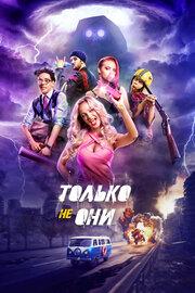 Смотреть Только не они (2016) в HD качестве 720p
