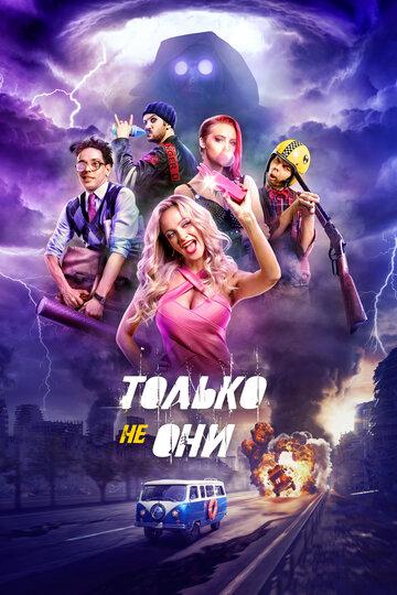 Фильм Роковое искушение