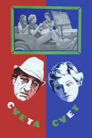 Суета сует (1979)