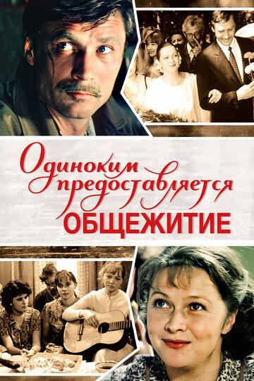 Фильм Одиноким предоставляется общежитие
