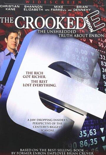 Афера века (2003)