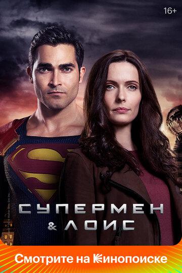 Супермен и Лоис 2021 | МоеКино