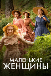Маленькие женщины (2017)