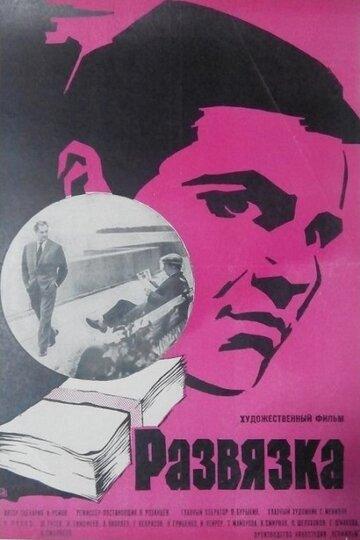 Развязка (1969)