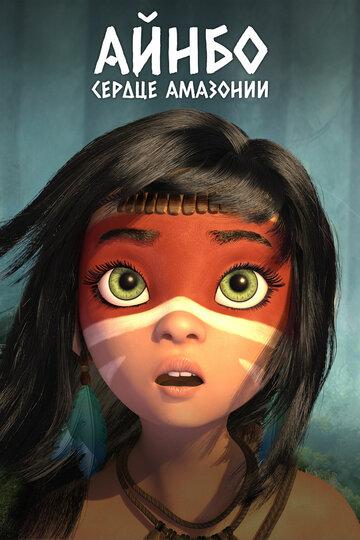 Айнбо. Сердце Амазонии / AINBO: Spirit of the Amazon / 2021