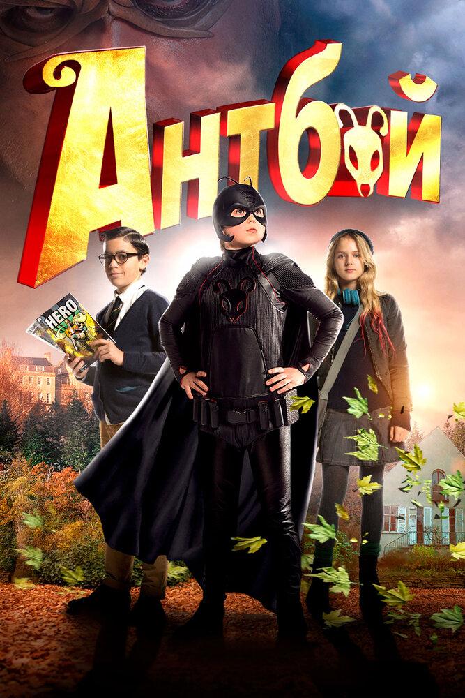 Мальчик-муравей / Antboy (2013) BDRip 720p