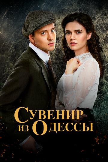 Сувенир из Одессы 2018
