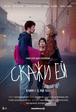 Скажи ей 2021 в кино, афиша Крыма