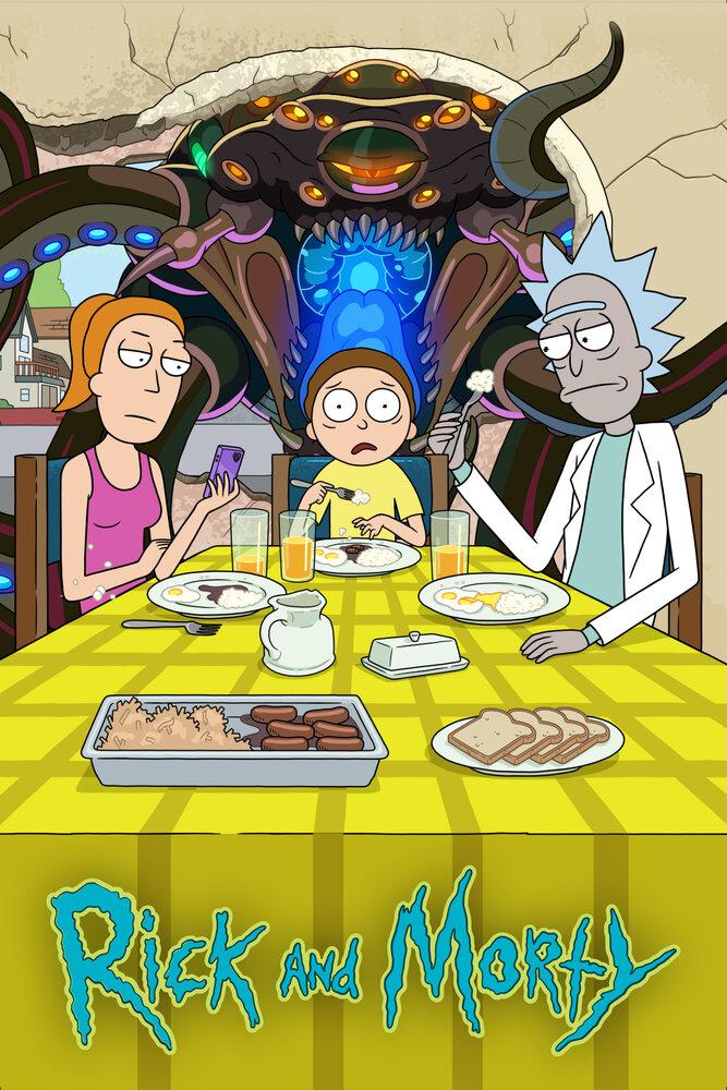 Рик и Морти / Rick and Morty (2013)