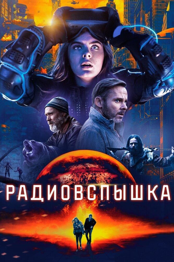 Радиовспышка (2019)