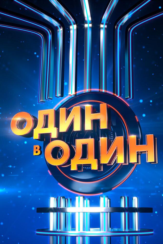 Один в один (сериал 2013 - ...)