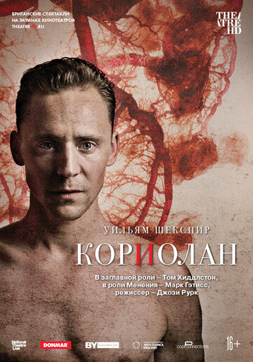 Кориолан (2013) полный фильм онлайн
