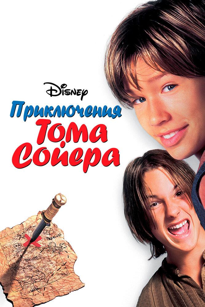 Приключения Тома Сойера 1995
