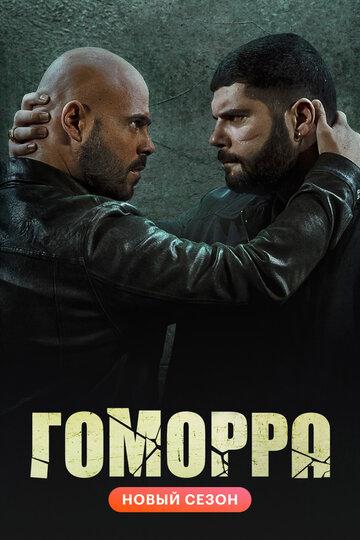 Watch Movie Гоморра 2014 4 сезон 12 серия Италия,Германия
