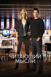 Смотреть Читающий мысли (5 сезон) (2014) в HD качестве 720p