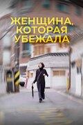 Женщина, которая убежала (Domangchin yeoja)