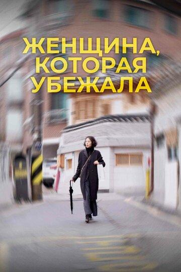 Женщина, которая убежала (2020)