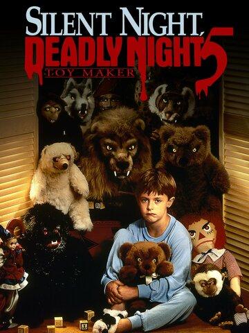 Фильм Тихая ночь, смертельная ночь 5: Создатель игрушек (видео)